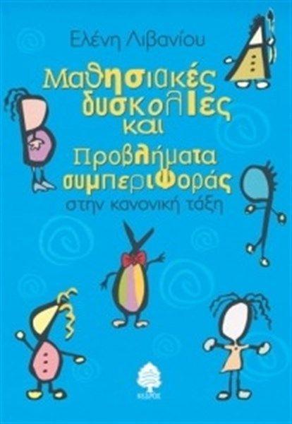 Αλληλογραφία - Maria Rentziou - Outlook