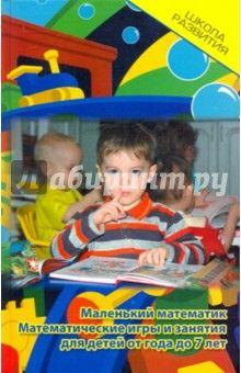 Бахарева, Кузьмина - Маленький математик: математические игры и занятия для детей от года до 7 лет обложка книги