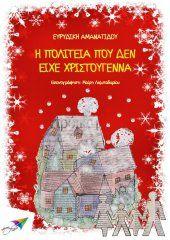 Εξώφυλλο του:  Η πολιτεία που δεν είχε Χριστούγεννα