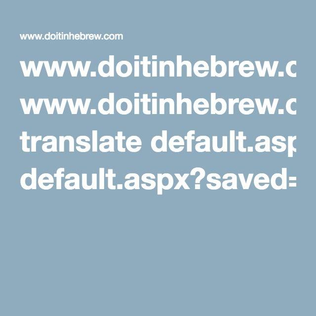 www.doitinhebrew.com translate default.aspx?saved=1&s=1&l1=en&l2=iw&txt=Hear+anything+in+Hebrew!