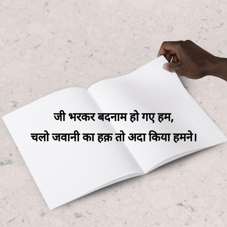जवानी #hindi #words #lines #story #short | Hindi quotes ...