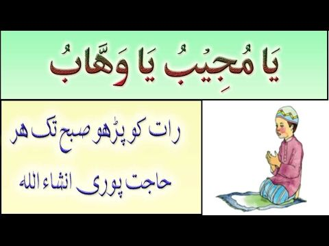 islami wazifa for success in urdu hindi ! kamyabi ki dua ! har hajat pori hone ke qurani amal - YouTube