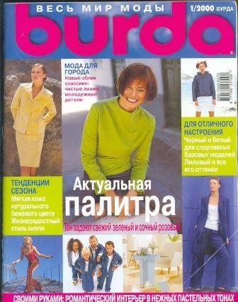 Magazyn Burda Moden 2000 1