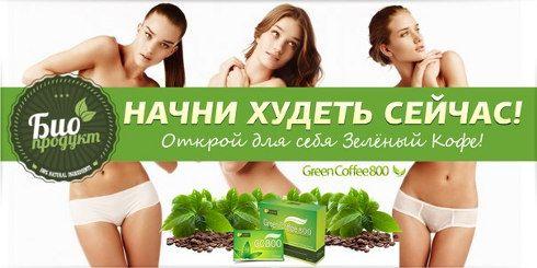 Попробуйте купить имбирный зеленый кофе для похудения