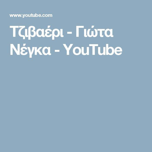 Τζιβαέρι - Γιώτα Νέγκα - YouTube