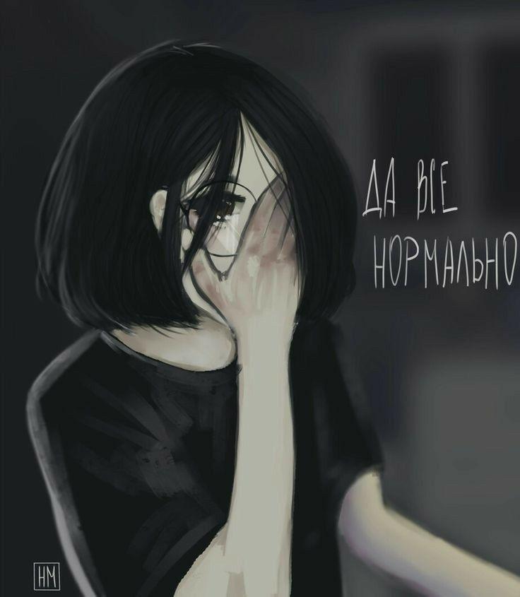 Картинки депрессия на аву