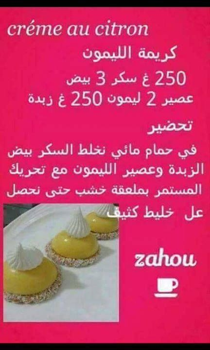 كريمة الليمون