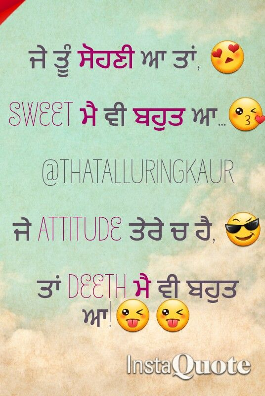 Punjabi quotes. Pinterest:@reetk516