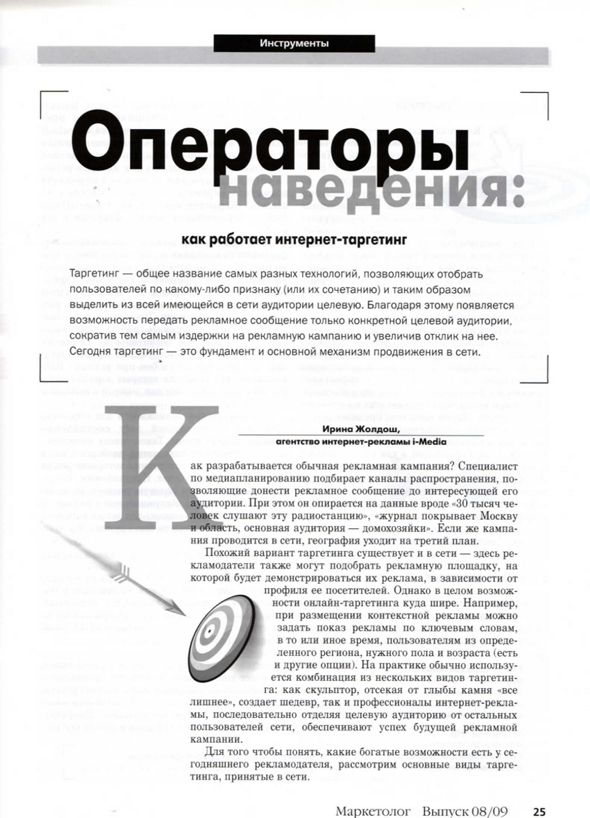 Статья для журнала «Маркетолог» №8 « Операторы наведения. Как работает интернет-таргетинг?»