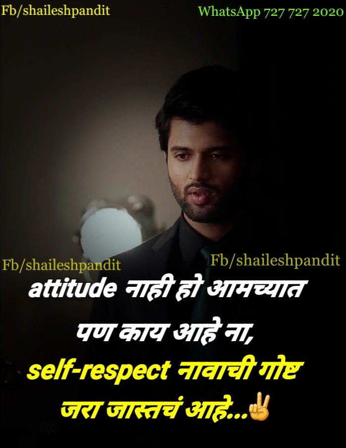 Whatsapp 727 727 2020 Marathi Love Quotes Marathi Quotes Life