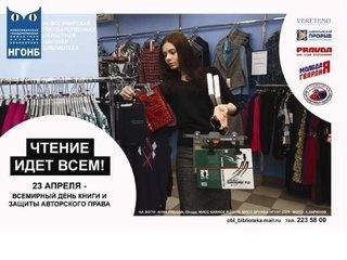 К 23 апреля - Всемирному дню книги и авторского права, Центр книги и чтения Областной научной библиотеки подготовил и распространил по вузам г. Новосибирска серию социальных плакатов пропагандирующих чтение