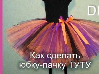 Как сделать юбку-пачку Туту - МК. How to make a tutu skirt - DIY (subtitles)