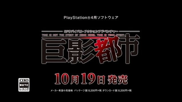 Learn about Upcoming monster disaster game Kyoei Toshi (City Shrouded in Shadow) looks wild no? http://ift.tt/2tPtE1p on www.Service.fit - Specialised Service Consultants.