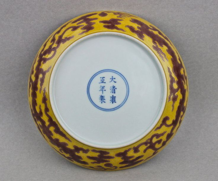 Aubergine Foliate Dragons On Yellow Ground Glaze Dish (item #1276653, detailed views)