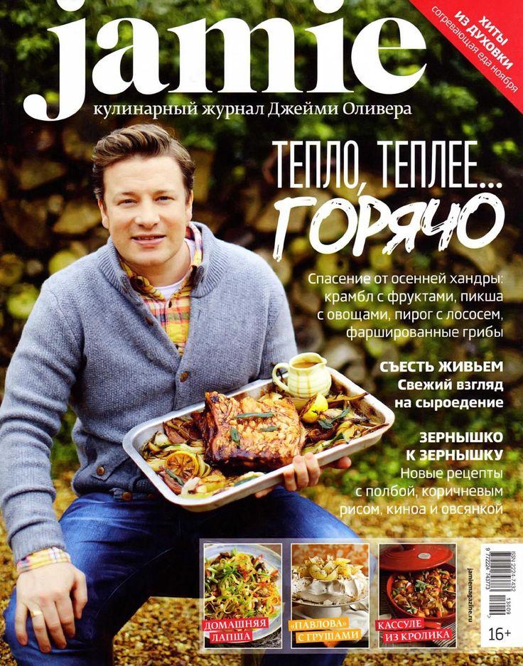 Jamie magazine № 9(20) 2013