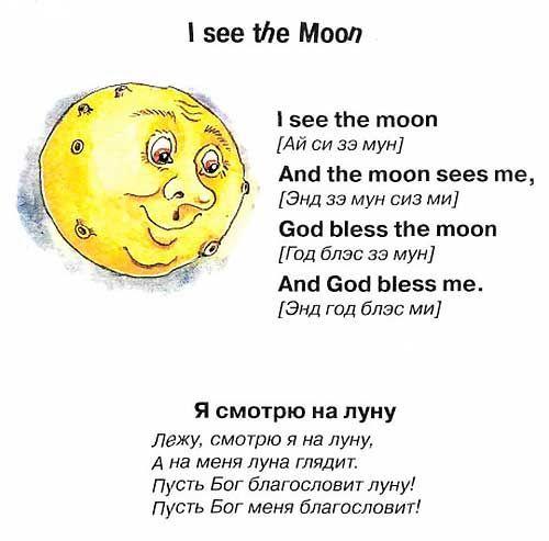 англ. стишок про луну