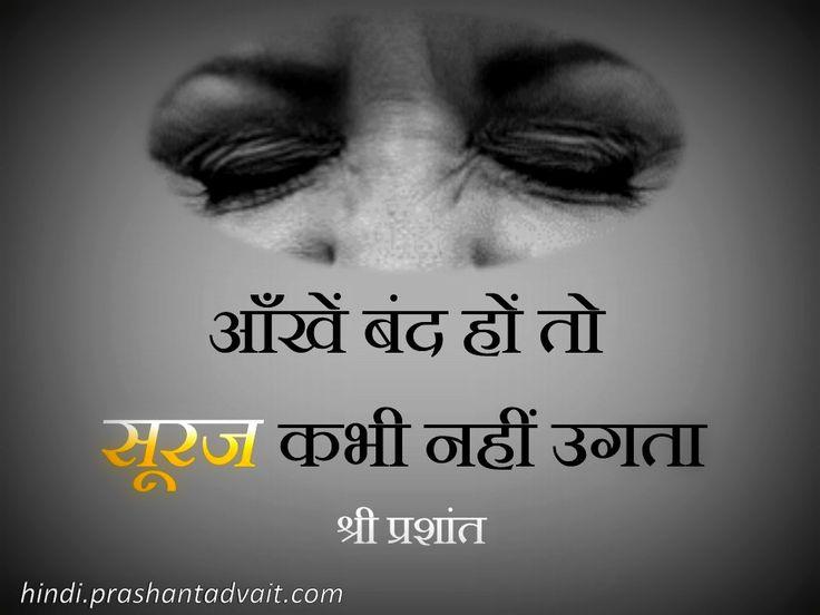 आँखें बंद हों तो सूरज कभी नहीं उगता ~ श्री प्रशांत #ShriPrashant #Advait #ignorance #awareness  Read at:- prashantadvait.com Watch at:- www.youtube.com/c/ShriPrashant Website:- www.advait.org.in Facebook:- www.facebook.com/prashant.advait LinkedIn:- www.linkedin.com/in/prashantadvait Twitter:- https://twitter.com/Prashant_Advait