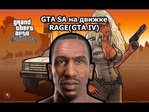 Сан Андреас на движке ГТА4 (RAGE - Rockstar Advanced Game Engine)