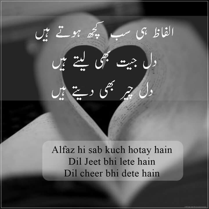 1000+ Urdu Quotes On Pinterest