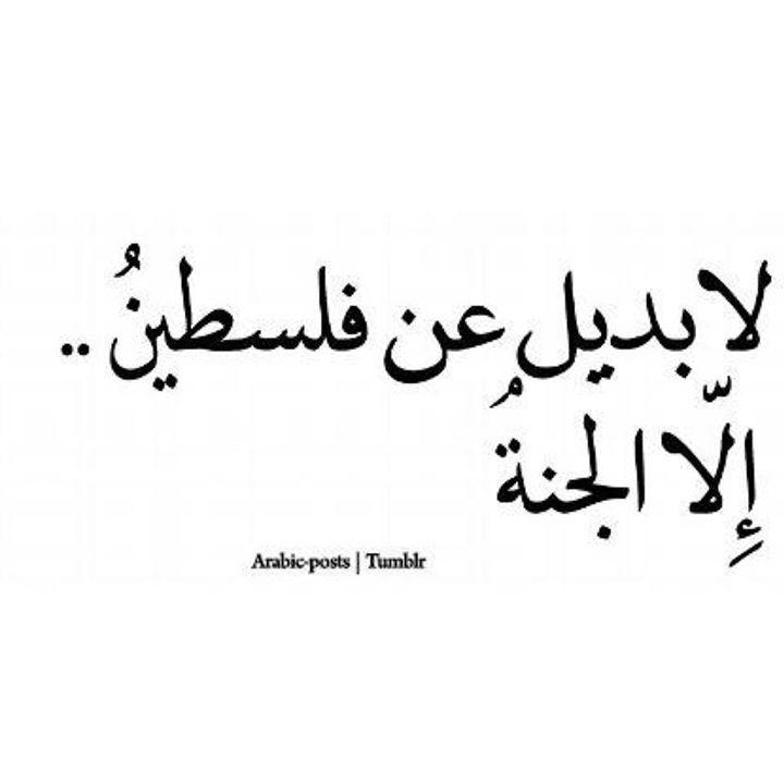 Palestine Arabic Quotes Quotesgram