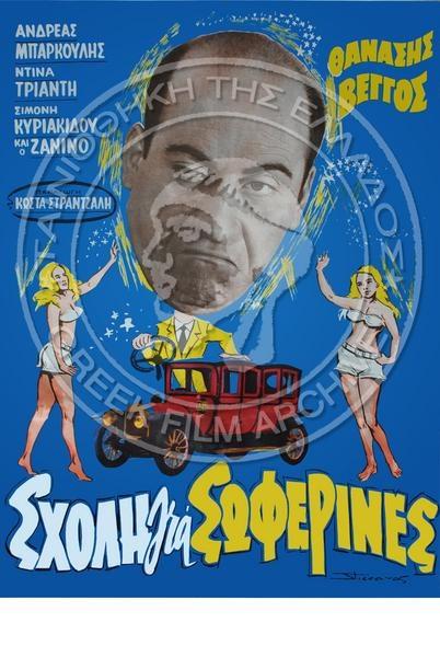 ΣΧΟΛΗ ΓΙΑ ΣΩΦΕΡΙΝΕΣ - Αφίσες | Ταινιοθήκη Της Ελλάδος