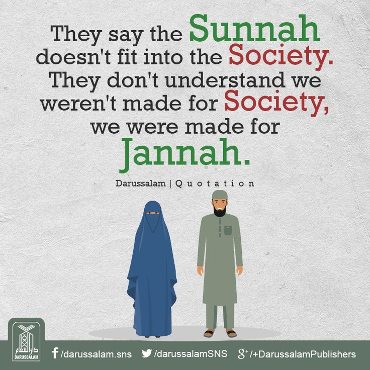 They say the Sunnah doesn't fit into the society. They don't understand we weren't made for society, we were made for Jannah. #IslamicQuotes #Sunnah