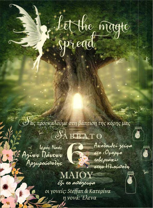 Προσκλητήριο βάπτισης μαγικό δεντρόσπιτο με νεράιδα και λουλούδια ακουαρέλας