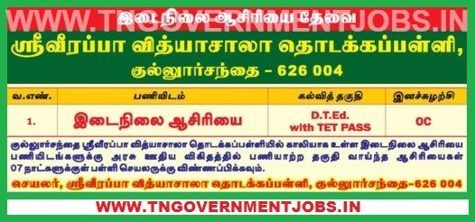 Primary Teacher Vacancy in Govt Aided School  http://www.tngovernmentjobs.in/2017/10/sri-veerapa-vidhyasala-primary-school-prt-post-vacancy.html  #tngovernmentjobs #jobs #govtjobs #vacancy #career #employment