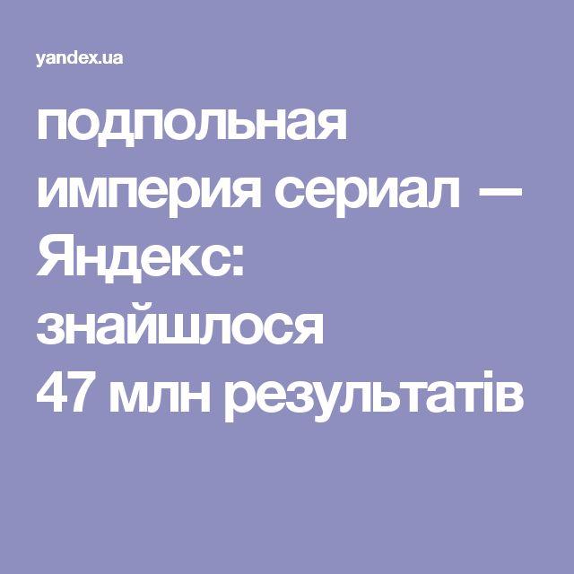 подпольная империя сериал — Яндекс: знайшлося 47млнрезультатів