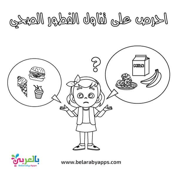 رسومات تلوين عن الغذاء الصحي والغير صحي للأطفال بالعربي نتعلم School Activities Comics Projects To Try