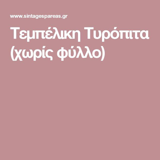 Τεμπέλικη Τυρόπιτα (χωρίς φύλλο)