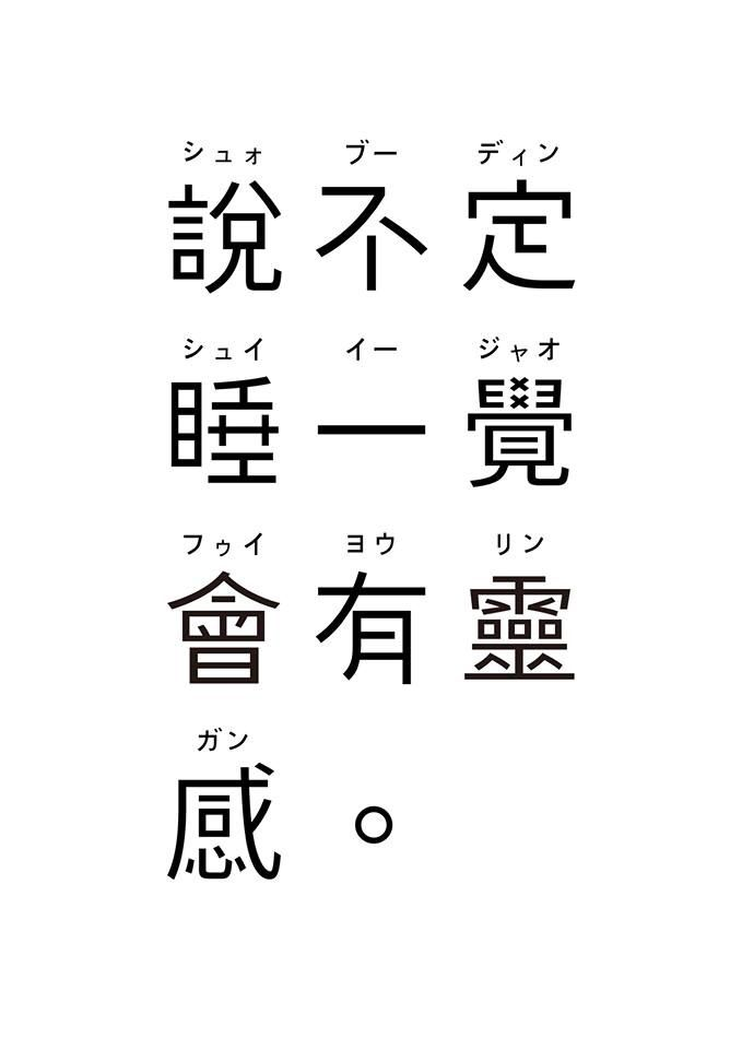 Chinese / Japanese typography / May come up an idea after a nap.