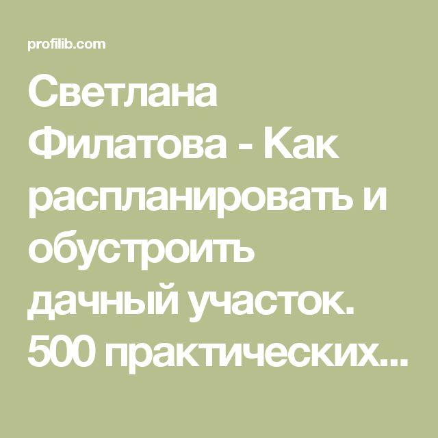 Светлана Филатова - Как распланировать и обустроить дачный участок. 500 практических советов - стр 3