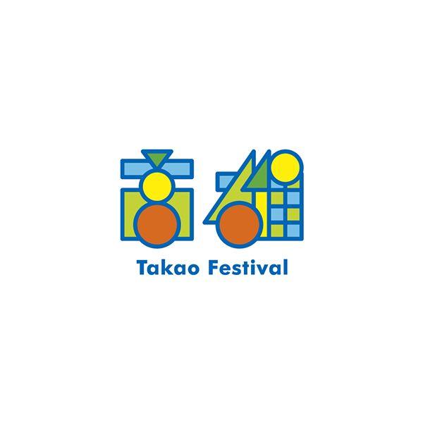 高雄 Takao Festival #logo #ロゴ http://www.behance.net/chengyuanchieh