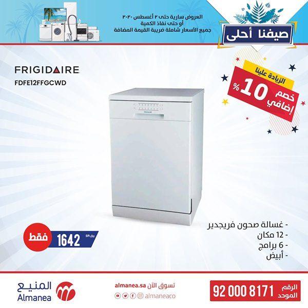 عروض شركة حمد المنيع علي غسالات الصحون السبت 25 7 2020 عروض اليوم Washing Machine Home Appliances Frigidaire