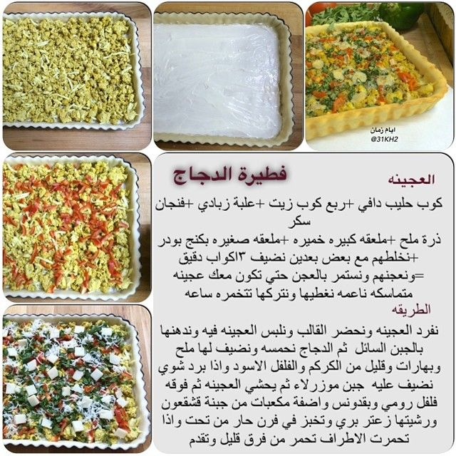 Recette Oumwalid: 1000+ Images About Cuisine On Pinterest