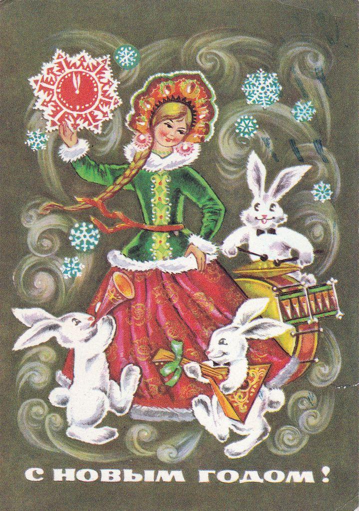 """Happy New Year!"" – Russian vintage postcard, 1974, artist I. Dergilyov. #illustrations"