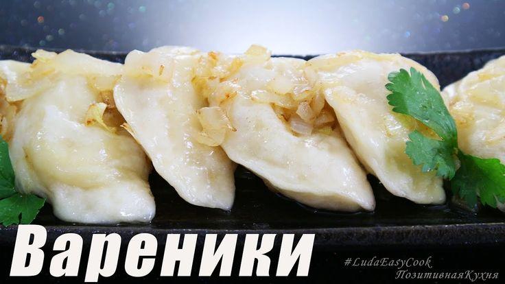 Вкусные ВАРЕНИКИ с Картошкой по-домашнему - Perogies dumplings with pota...
