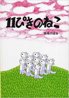 絵本「11ぴきのねこ」馬場のぼる(こぐま社)