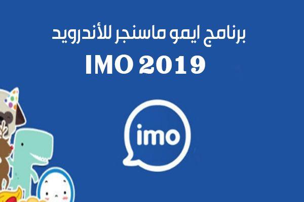 تحميل برنامج ايمو للاندرويد برابط مباشر Imo Download 2019 مكالمات فيديو مجانية للموبايل Allianz Logo Free Videos Logos