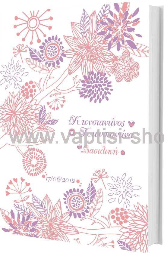 Βιβλίο ευχών - Ροζ Λουλουδάκια