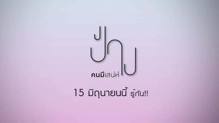 Popular Right Now - Thailand : Pre-Launch New Single ปาง นครนทร 2016 http://www.youtube.com/watch?v=QUyfnmE2BUI