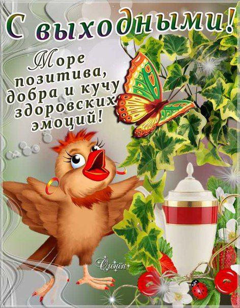 Доброе утро дочка открытка