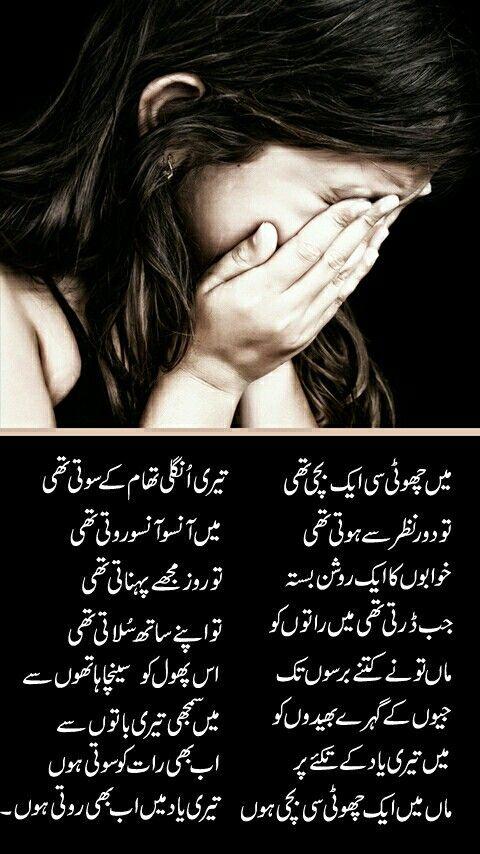 Urdu Shayri Urdu Poetry Urdu Quotes