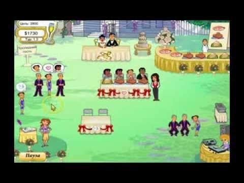 Свадебный переполох играющие игры