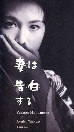 "Wakao Ayako, ""A Wife Confesses"" 1961"