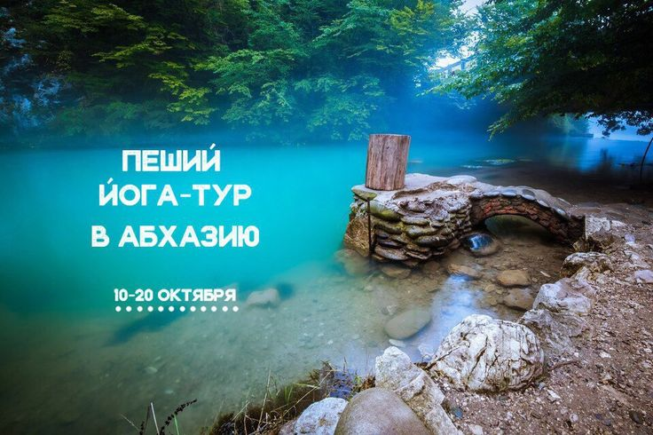 🏔 Лето заканчивается, но продлить его в наших силах. Йога-поход в Абхазию. 11 дней. Уникальное сочетание гор и моря. Зеленые леса и пещеры. Ежедневные практики йоги с Ириной Легостаевой, которые помогут расслабиться и наполниться новой энергией.  ❔ЧТО БУДЕТ? Мы будем ходить по горам, увидим древние крепости, водопады и сказочный самшитовый лес. Проведем два дня на море. (Температура воды +20 градусов) Вас ждет хорошая компания в кругу активных ребят, вечерние посиделки у костра, вкуснейшая…