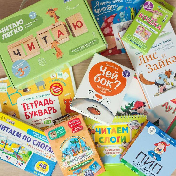 пособия для обучения чтению
