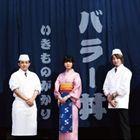 いきものがかり/バラー丼(初回生産限定盤)【CD】