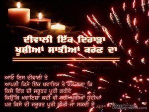 Happy-Diwali-Shayari-In-Punjabi-2
